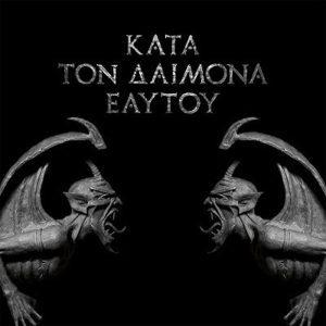rotting-christ-kata-ton-daimona-eaytoy-2-lp-dlp-